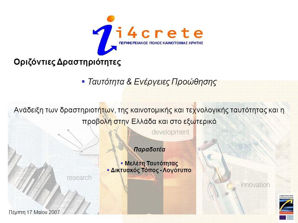  Ταυτότητα & Ενέργειες Προώθησης Ανάδειξη των δραστηριοτήτων, της καινοτομικής και τεχνολογικής ταυτότητας και η προβολή στην Ελλάδα και στο εξωτερικό Παραδοτέα  Μελέτη Ταυτότητας  Δικτυακός Τόπος - Λογότυπο Πέμπτη 17 Μαίου 2007