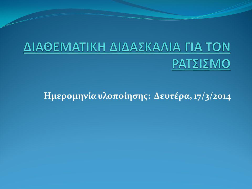 Διαθεματική διδασκαλία των μαθημάτων της Κοινωνική & Πολιτικής Αγωγής (Αργυρίου Αγγελική ΠΕ02), των Αγγλικών (Σχοινάς Βασίλειος ΠΕ06) & της Φυσικής Αγωγής (Χαλκιοπούλου Αντιγόνη ΠΕ11) με θέμα: «Παγκόσμια Ημέρα κατά Ρατσισμού και Φυλετικών Διακρίσεων»