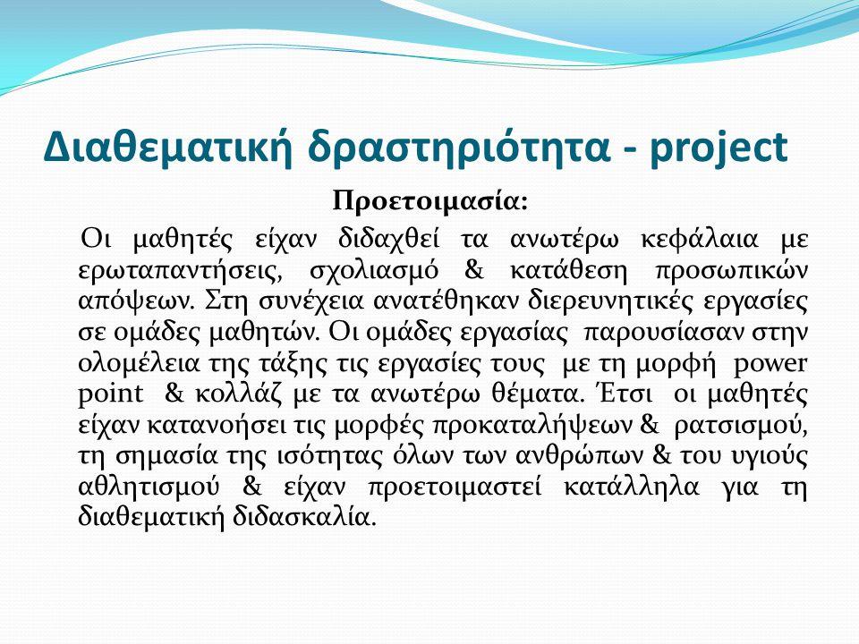 Διαθεματική δραστηριότητα - project Προετοιμασία: Οι μαθητές είχαν διδαχθεί τα ανωτέρω κεφάλαια με ερωταπαντήσεις, σχολιασμό & κατάθεση προσωπικών από