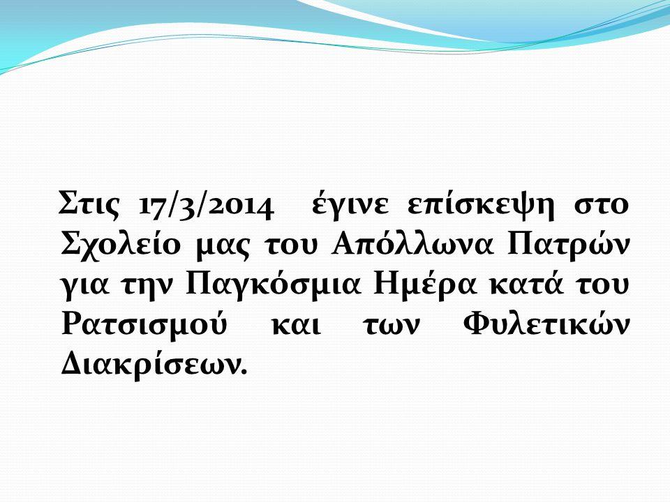 Στις 17/3/2014 έγινε επίσκεψη στο Σχολείο μας του Απόλλωνα Πατρών για την Παγκόσμια Ημέρα κατά του Ρατσισμού και των Φυλετικών Διακρίσεων.