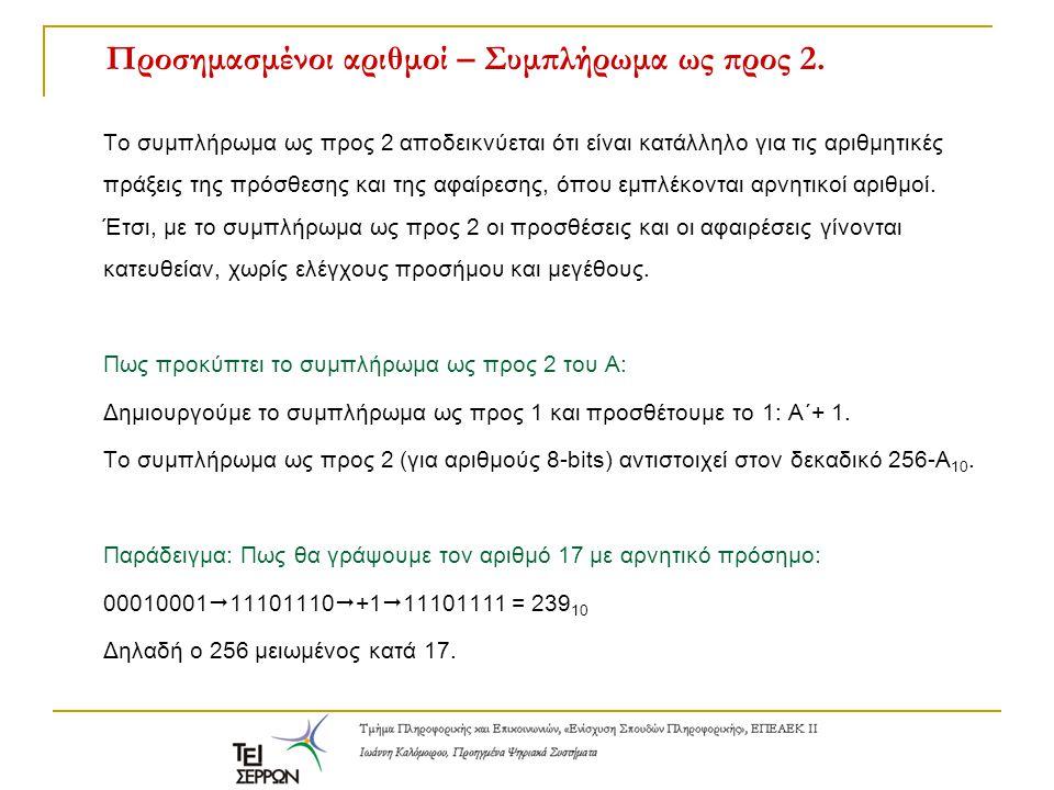 Προσημασμένοι αριθμοί – Συμπλήρωμα ως προς 2. Το συμπλήρωμα ως προς 2 αποδεικνύεται ότι είναι κατάλληλο για τις αριθμητικές πράξεις της πρόσθεσης και