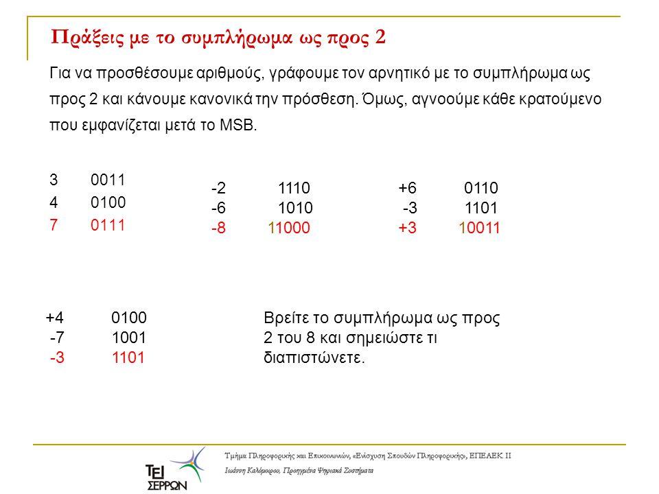 Πράξεις με το συμπλήρωμα ως προς 2 Για να προσθέσουμε αριθμούς, γράφουμε τον αρνητικό με το συμπλήρωμα ως προς 2 και κάνουμε κανονικά την πρόσθεση. Όμ