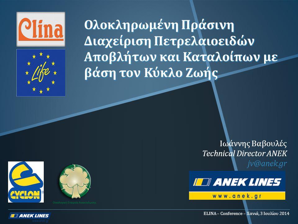 Το έργο ELINA ELINA – Conference – Χανιά, 3 Ιουλίου 2014  Το έργο ELINA αποσκοπεί στην καταγραφή, ταυτοποίηση, διαχωρισμό στην πηγή και πιλοτική συλλογή ΠΑΚ στην Ελλάδα  Η πιλοτική συλλογή γίνεται στην ηπειρωτική Ελλάδα από τη CYCLON  Ο διαχωρισμός των ΠΑΚ σε πλοία από την ΑΝΕΚ  Διαμόρφωση προτάσεων για τη βιώσιμη διαχείριση των ΠΑΚ σε όλο τον κύκλο ζωής τους  Ευαισθητοποίηση των εμπλεκομένων φορέων