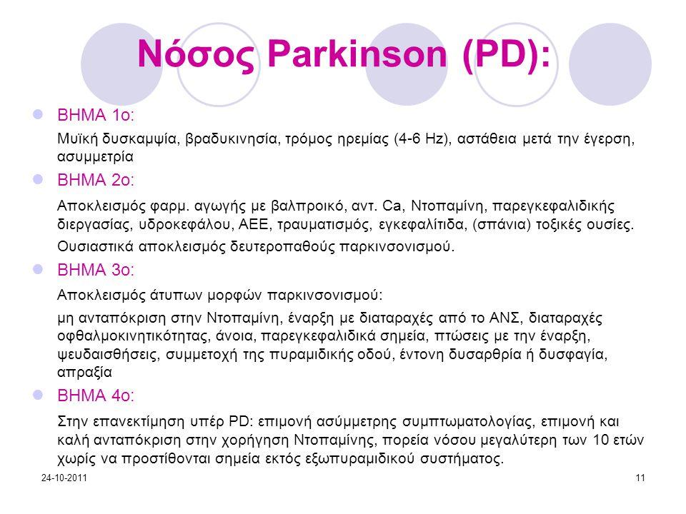 Νόσος Parkinson (PD): ΒΗΜΑ 1ο: Μυϊκή δυσκαμψία, βραδυκινησία, τρόμος ηρεμίας (4-6 Hz), αστάθεια μετά την έγερση, ασυμμετρία ΒΗΜΑ 2ο: Αποκλεισμός φαρμ.