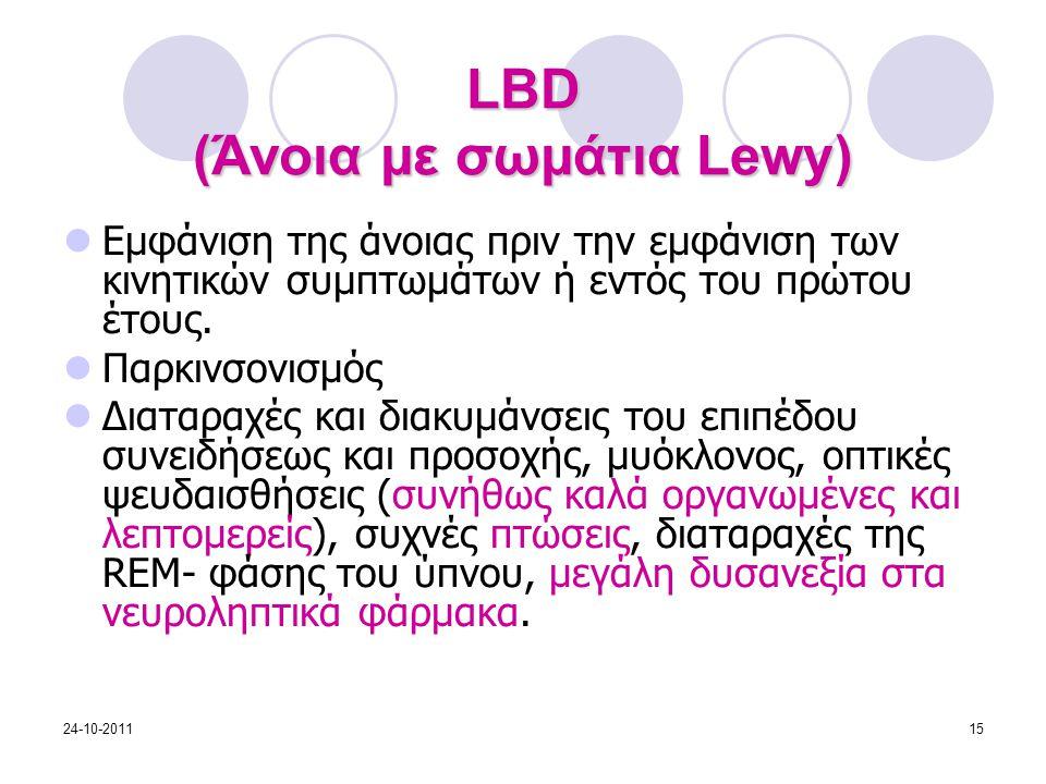 LBD (Άνοια με σωμάτια Lewy) Εμφάνιση της άνοιας πριν την εμφάνιση των κινητικών συμπτωμάτων ή εντός του πρώτου έτους. Παρκινσονισμός Διαταραχές και δι