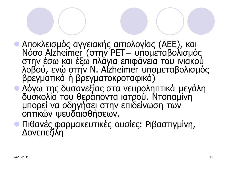 Αποκλεισμός αγγειακής αιτιολογίας (ΑΕΕ), και Νόσο Alzheimer (στην PET= υπομεταβολισμός στην έσω και έξω πλάγια επιφάνεια του ινιακού λοβού, ενώ στην Ν