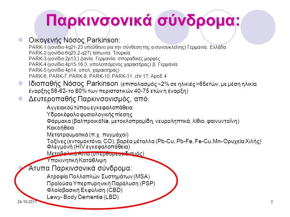 Παρκινσονικά σύνδρομα: Οικογενής Νόσος Parkinson: PARK-1 (γονίδιο 4q21-23 υπεύθηνο για την σύνθεση της α-συνουκλεΐνης) Γερμανία, Ελλάδα PARK-2 (γονίδι