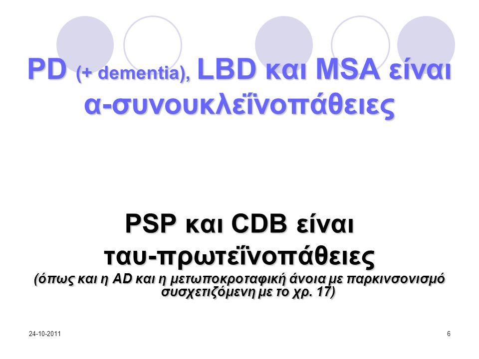 PD (+ dementia), LBD και MSA είναι α-συνουκλεΐνοπάθειες PSP και CDB είναι ταυ-πρωτεΐνοπάθειες (όπως και η AD και η μετωποκροταφική άνοια με παρκινσονι
