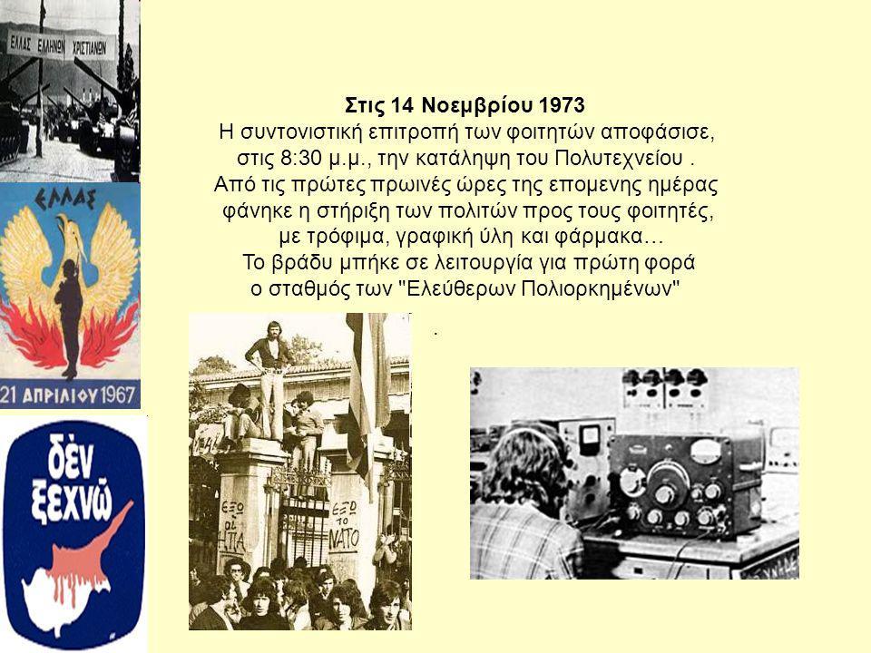 Στις 14 Νοεμβρίου 1973 Η συντονιστική επιτροπή των φοιτητών αποφάσισε, στις 8:30 μ.μ., την κατάληψη του Πολυτεχνείου. Από τις πρώτες πρωινές ώρες της