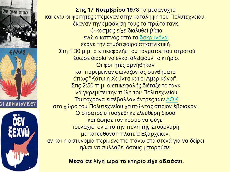 Στις 17 Νοεμβρίου 1973 τα μεσάνυχτα και ενώ οι φοιτητές επέμεναν στην κατάληψη του Πολυτεχνείου, έκαναν την εμφάνιση τους τα πρώτα τανκ. Ο κόσμος είχε