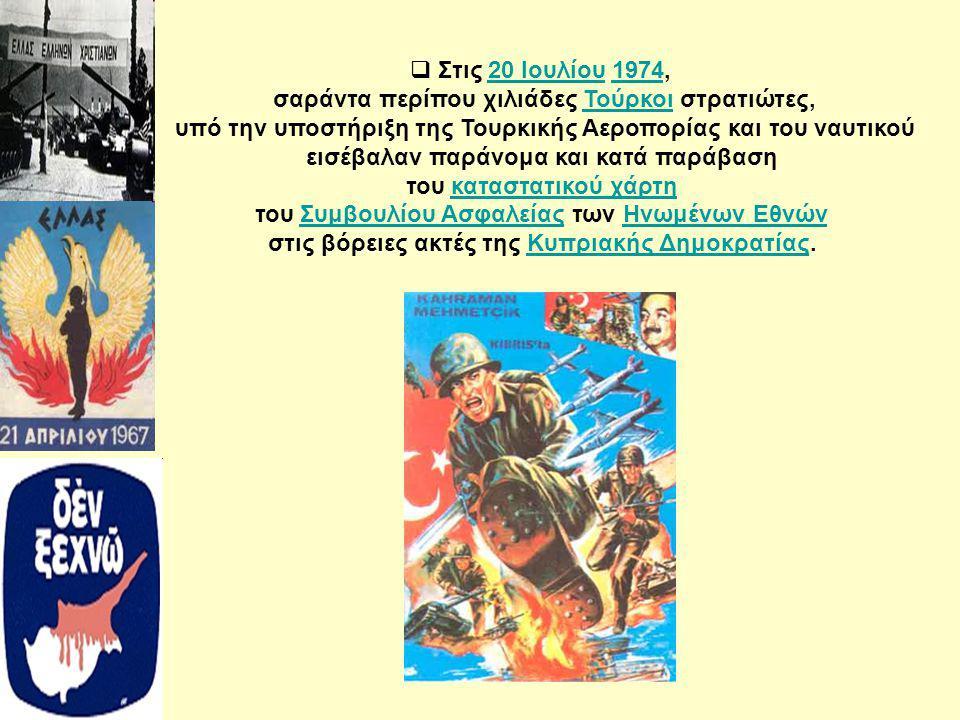  Στις 20 Ιουλίου 1974,20 Ιουλίου1974 σαράντα περίπου χιλιάδες Τούρκοι στρατιώτες,Τούρκοι υπό την υποστήριξη της Τουρκικής Αεροπορίας και του ναυτικού