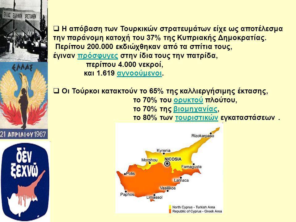  Η απόβαση των Τουρκικών στρατευμάτων είχε ως αποτέλεσμα την παράνομη κατοχή του 37% της Κυπριακής Δημοκρατίας. Περίπου 200.000 εκδιώχθηκαν από τα σπ