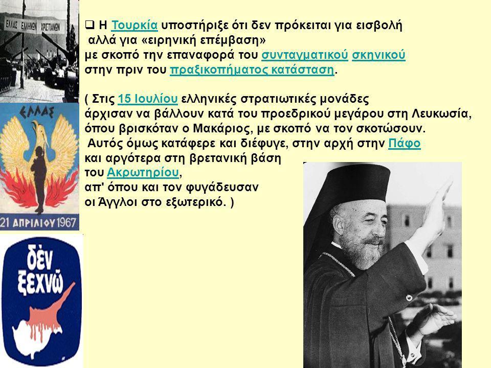  Η Τουρκία υποστήριξε ότι δεν πρόκειται για εισβολήΤουρκία αλλά για «ειρηνική επέμβαση» με σκοπό την επαναφορά του συνταγματικού σκηνικούσυνταγματικο