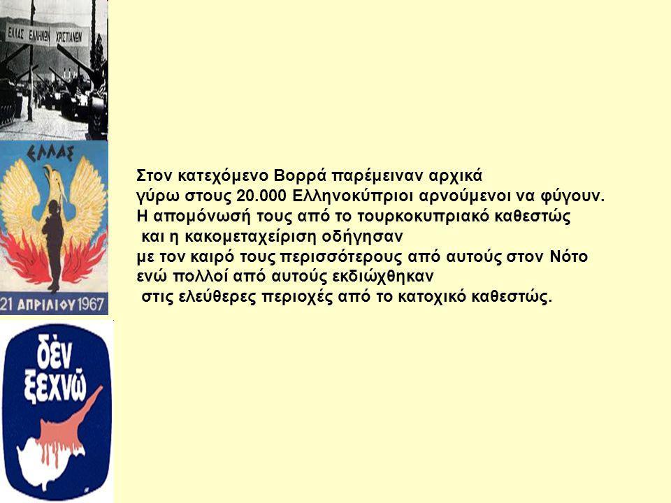 Στον κατεχόμενο Βορρά παρέμειναν αρχικά γύρω στους 20.000 Ελληνοκύπριοι αρνούμενοι να φύγουν. Η απομόνωσή τους από το τουρκοκυπριακό καθεστώς και η κα