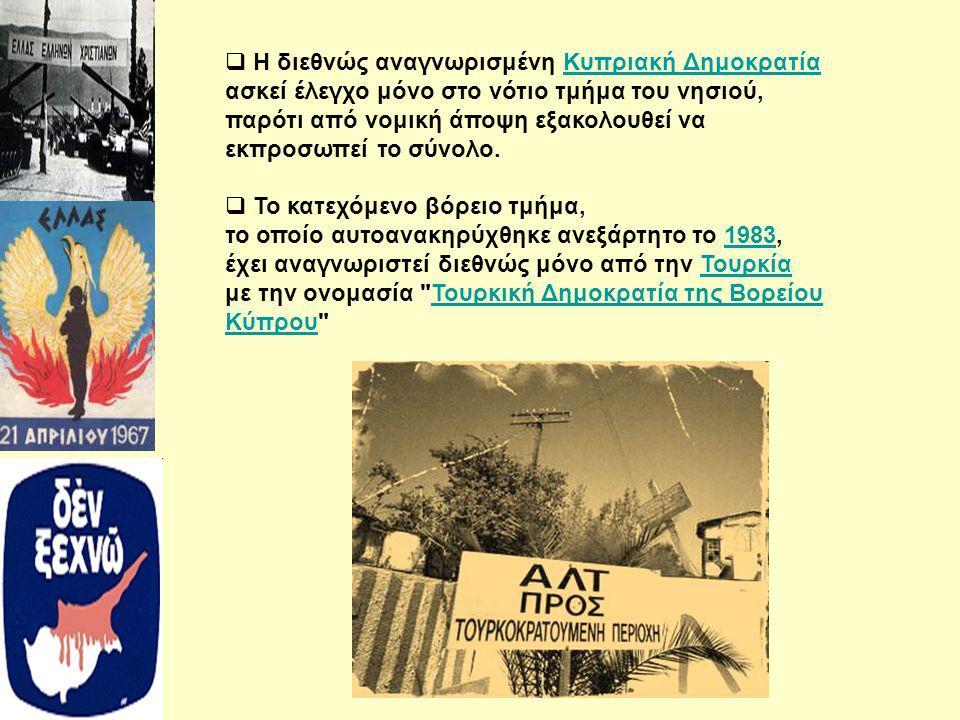  Η διεθνώς αναγνωρισμένη Κυπριακή ΔημοκρατίαΚυπριακή Δημοκρατία ασκεί έλεγχο μόνο στο νότιο τμήμα του νησιού, παρότι από νομική άποψη εξακολουθεί να