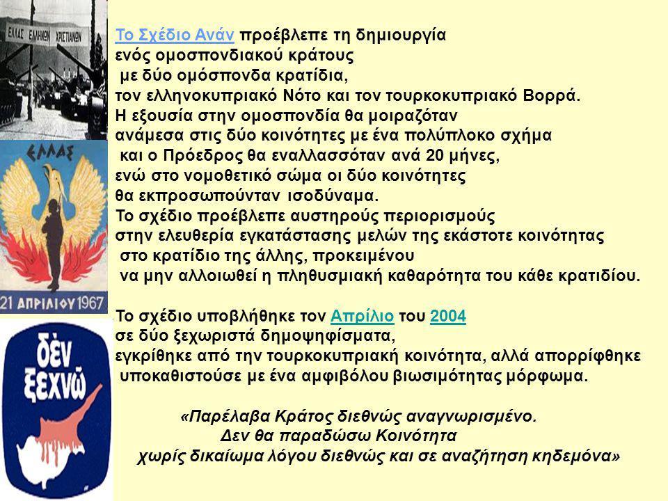 Το Σχέδιο Ανάν προέβλεπε τη δημιουργία ενός ομοσπονδιακού κράτους με δύο ομόσπονδα κρατίδια, τον ελληνοκυπριακό Νότο και τον τουρκοκυπριακό Βορρά. Η ε