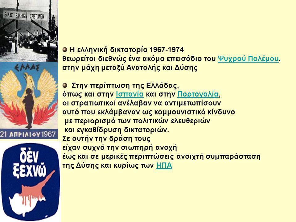 Η ελληνική δικτατορία 1967-1974 θεωρείται διεθνώς ένα ακόμα επεισόδιο του Ψυχρού Πολέμου,Ψυχρού Πολέμου στην μάχη μεταξύ Ανατολής και Δύσης Στην περίπ