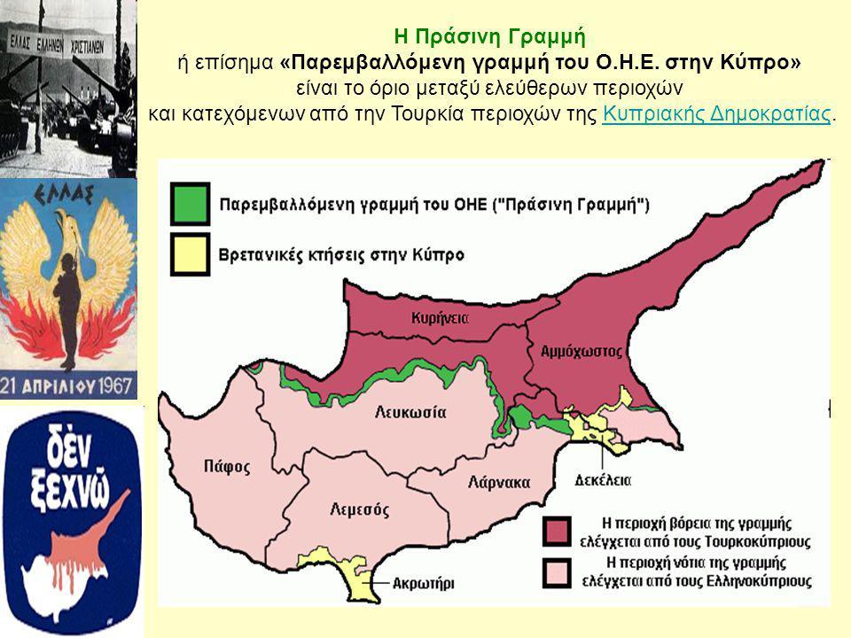 H Πράσινη Γραμμή ή επίσημα «Παρεμβαλλόμενη γραμμή του Ο.Η.Ε. στην Κύπρο» είναι το όριο μεταξύ ελεύθερων περιοχών και κατεχόμενων από την Τουρκία περιο