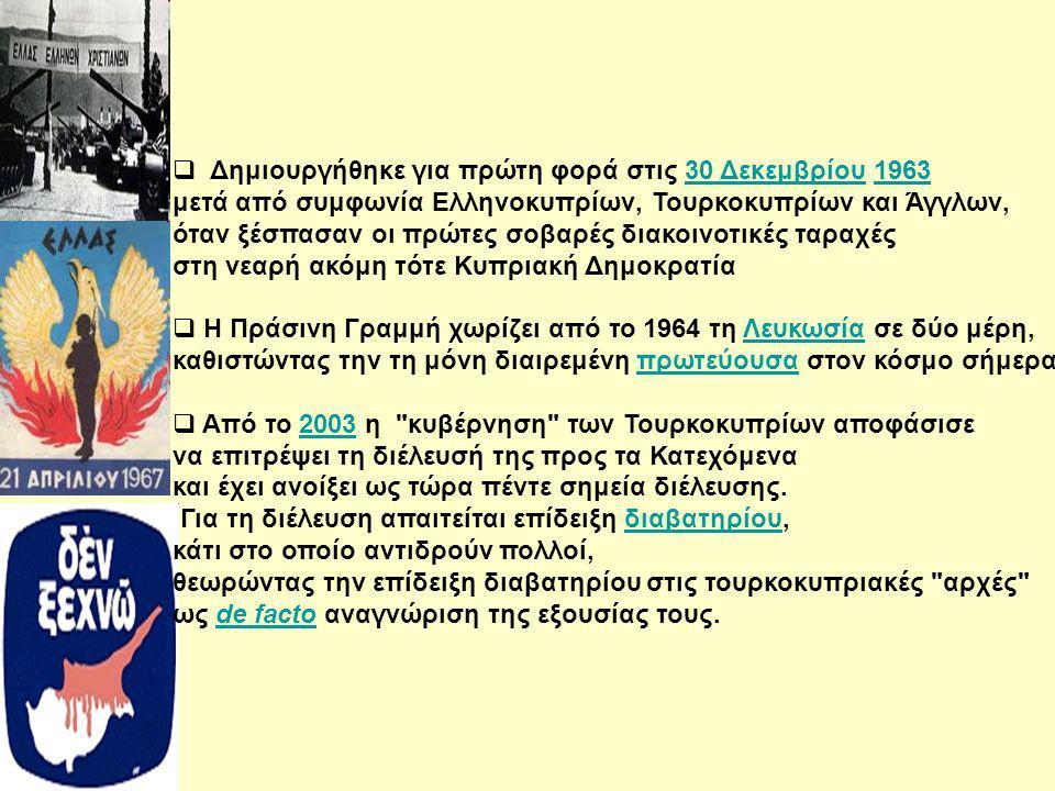  Δημιουργήθηκε για πρώτη φορά στις 30 Δεκεμβρίου 196330 Δεκεμβρίου1963 μετά από συμφωνία Ελληνοκυπρίων, Τουρκοκυπρίων και Άγγλων, όταν ξέσπασαν οι πρ