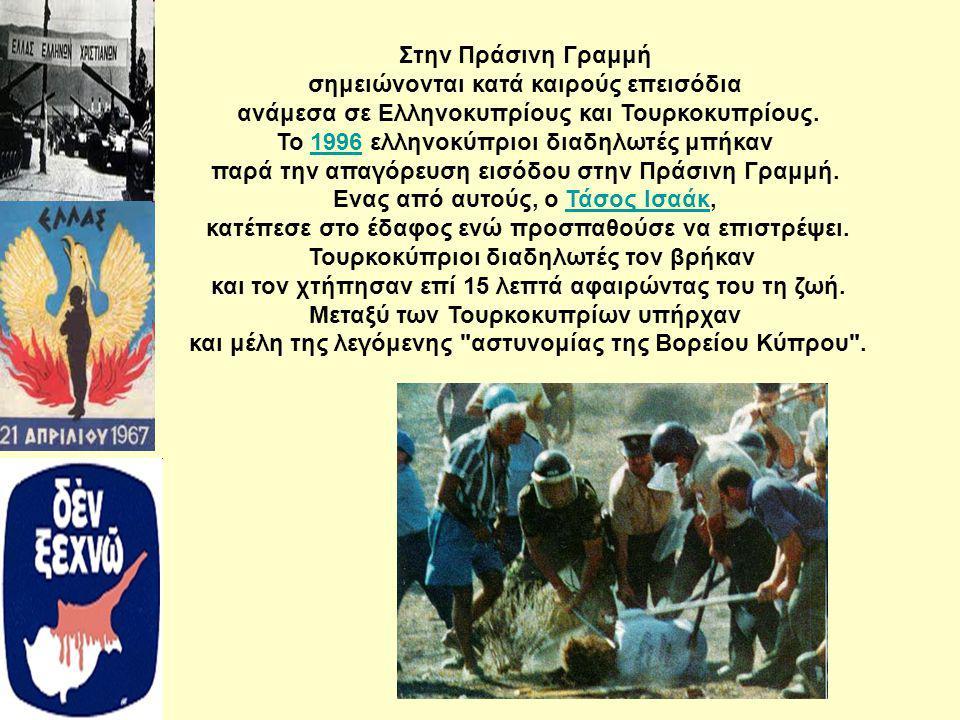 Στην Πράσινη Γραμμή σημειώνονται κατά καιρούς επεισόδια ανάμεσα σε Ελληνοκυπρίους και Τουρκοκυπρίους. Το 1996 ελληνοκύπριοι διαδηλωτές μπήκαν1996 παρά