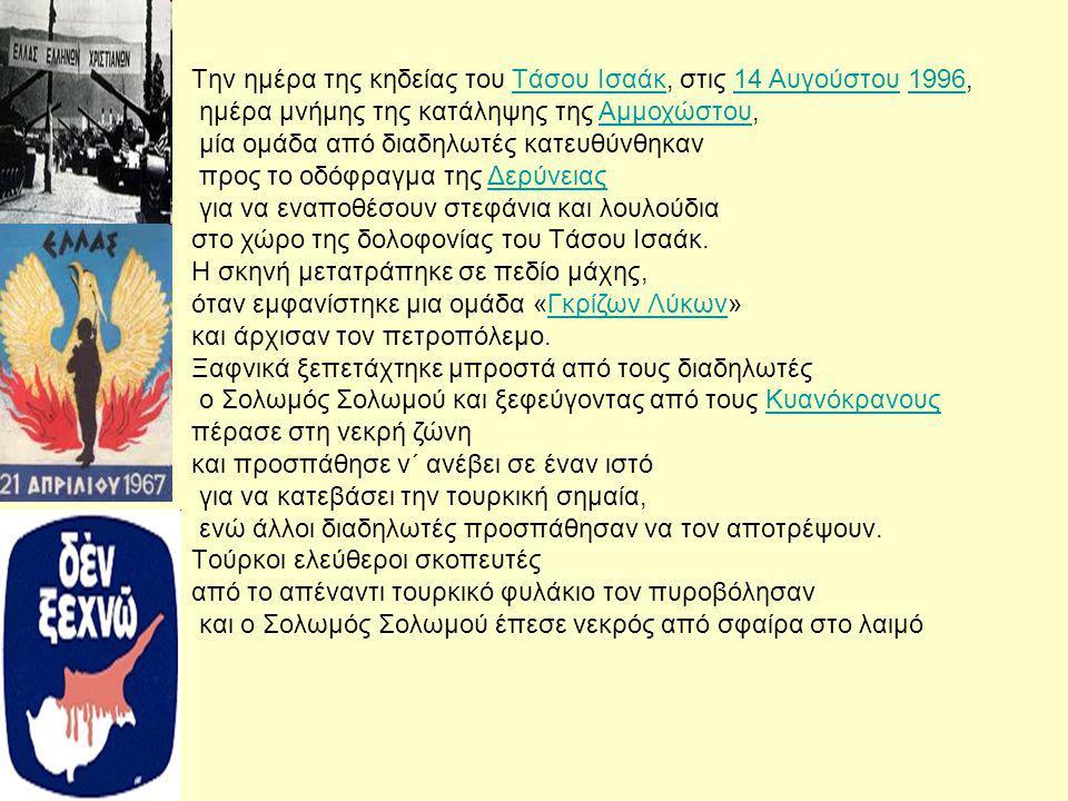 Tην ημέρα της κηδείας του Tάσου Iσαάκ, στις 14 Αυγούστου 1996,Tάσου Iσαάκ14 Αυγούστου1996 ημέρα μνήμης της κατάληψης της Aμμοχώστου,Aμμοχώστου μία ομά