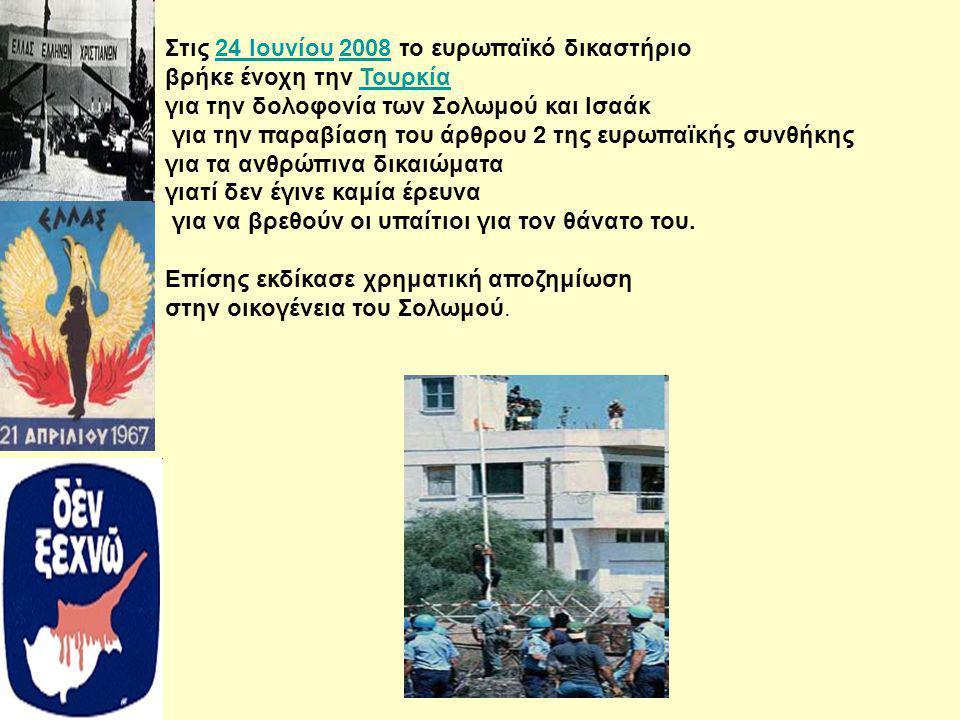 Στις 24 Ιουνίου 2008 το ευρωπαϊκό δικαστήριο24 Ιουνίου2008 βρήκε ένοχη την ΤουρκίαΤουρκία για την δολοφονία των Σολωμού και Ισαάκ για την παραβίαση το
