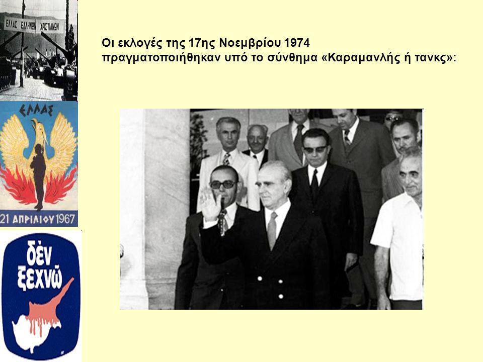 Οι εκλογές της 17ης Νοεμβρίου 1974 πραγματοποιήθηκαν υπό το σύνθημα «Καραμανλής ή τανκς»: