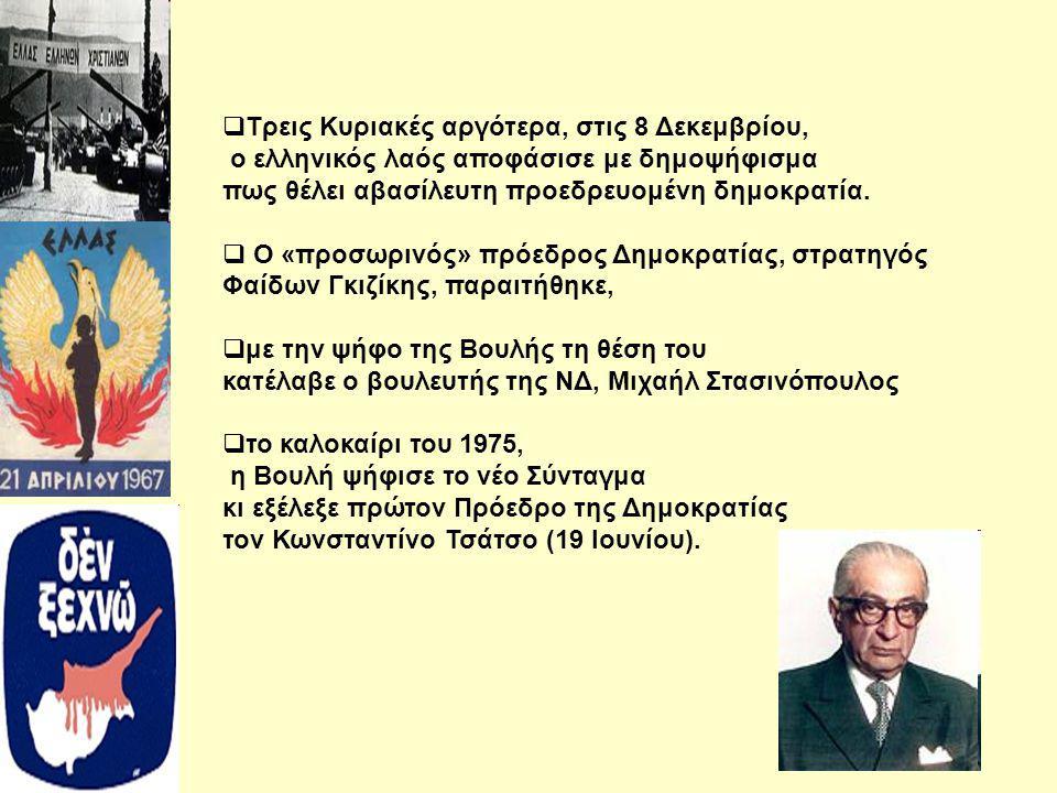  Τρεις Κυριακές αργότερα, στις 8 Δεκεμβρίου, ο ελληνικός λαός αποφάσισε με δημοψήφισμα πως θέλει αβασίλευτη προεδρευομένη δημοκρατία.  Ο «προσωρινός