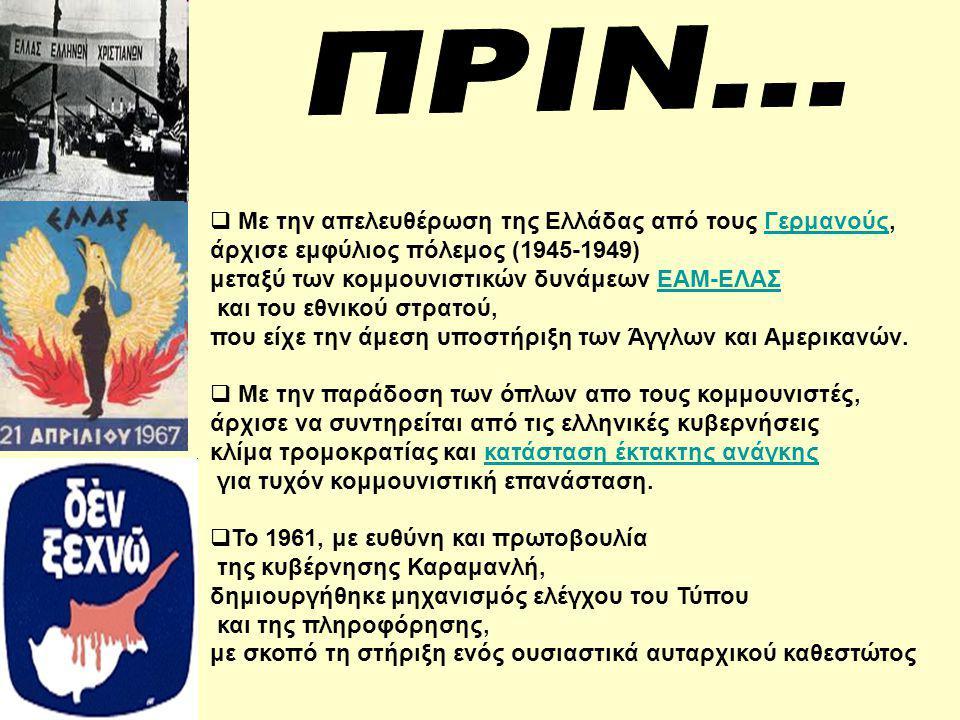  Με την απελευθέρωση της Ελλάδας από τους Γερμανούς,Γερμανούς άρχισε εμφύλιος πόλεμος (1945-1949) μεταξύ των κομμουνιστικών δυνάμεων ΕΑΜ-ΕΛΑΣΕΑΜ-ΕΛΑΣ