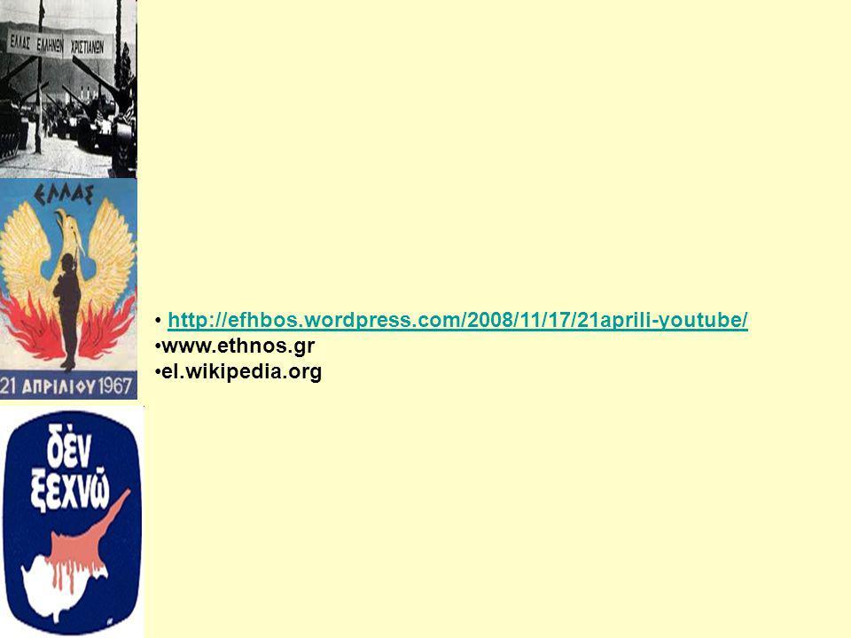 http://efhbos.wordpress.com/2008/11/17/21aprili-youtube/ www.ethnos.gr el.wikipedia.org
