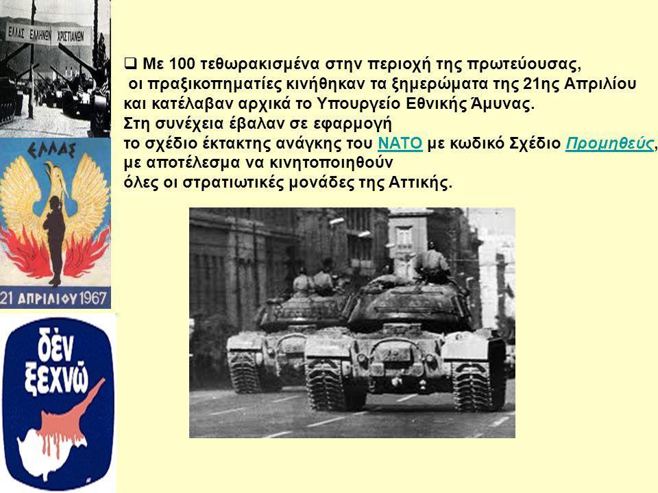  Με 100 τεθωρακισμένα στην περιοχή της πρωτεύουσας, οι πραξικοπηματίες κινήθηκαν τα ξημερώματα της 21ης Απριλίου και κατέλαβαν αρχικά το Υπουργείο Εθ