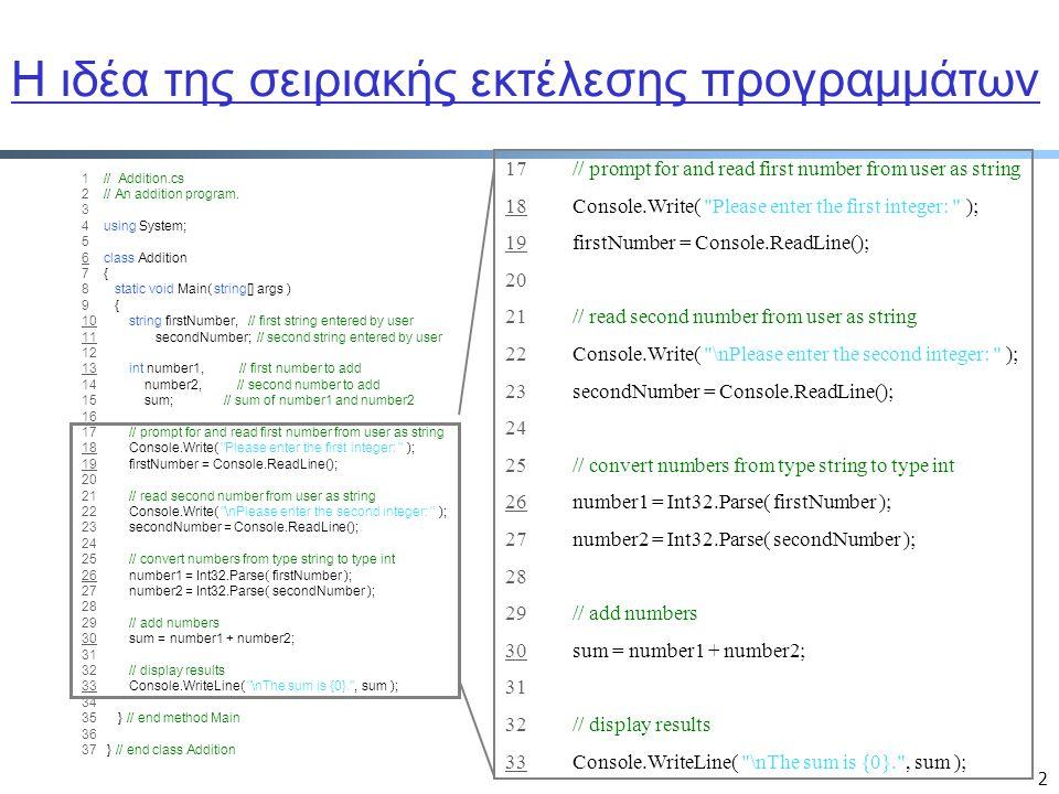 23 while Statement (συνέχεια) true false Product = 2 * product Product <= 1000 int product; product = 2; while (product <= 1000) { product = 2 * product; } // Επόμενες εντολές