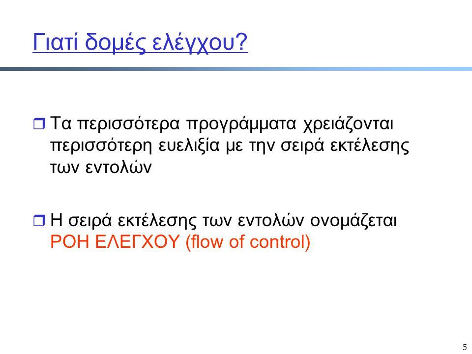 16 if/else Statement (συνέχεια) Grade >= 60 print Πέρασε print Απέτυχε falsetrue if (studentGrade >= 60) { Console.WriteLine ( Πέρασε ); } else Console.WriteLine ( Απέτυχε ); // Επόμενες εντολές