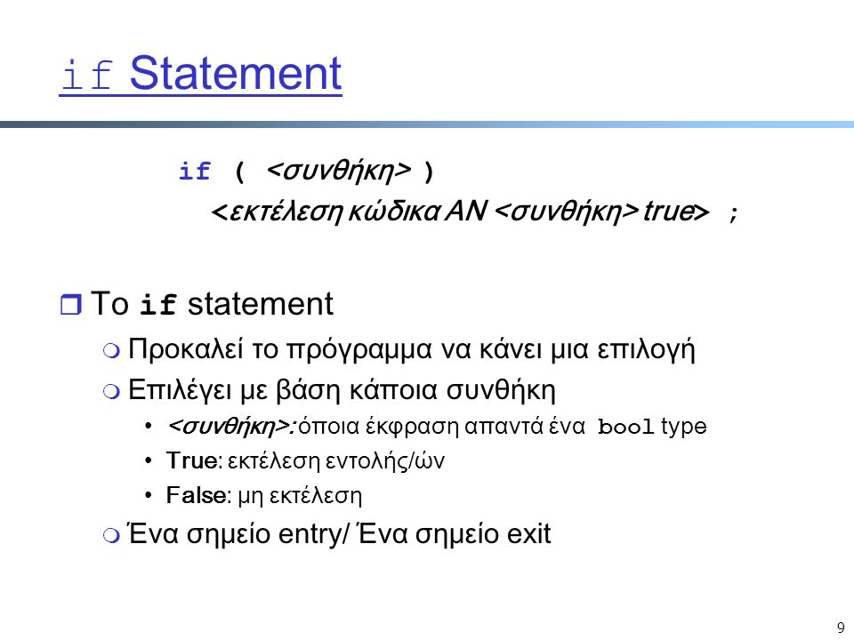 10 if Statement (συνέχεια) if ( ) { είναι true > ; …… ; } m Το σώμα της συνθήκης μπορεί να έχει και άλλη δομή ελέγχου m Όχι ερωτηματικό μετά τη συνθήκη