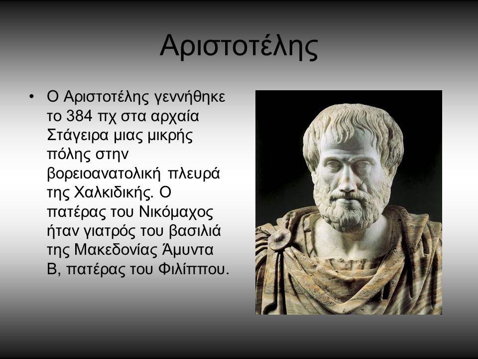 Αριστοτέλης Ο Αριστοτέλης γεννήθηκε το 384 πχ στα αρχαία Στάγειρα μιας μικρής πόλης στην βορειοανατολική πλευρά της Χαλκιδικής. Ο πατέρας του Νικόμαχο