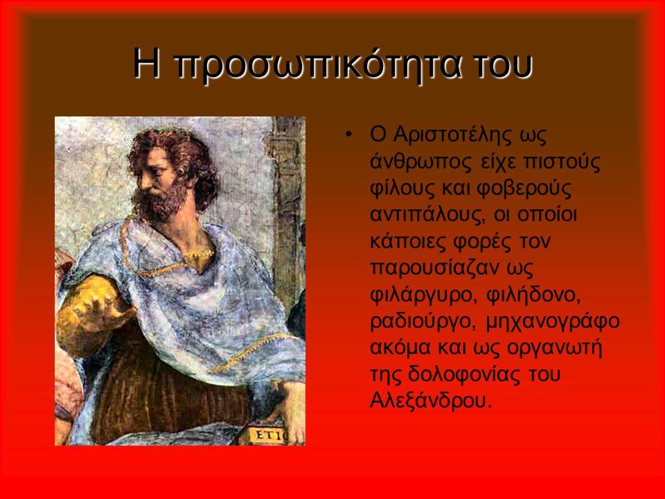 Η προσωπικότητα του Ο Αριστοτέλης ως άνθρωπος είχε πιστούς φίλους και φοβερούς αντιπάλους, οι οποίοι κάποιες φορές τον παρουσίαζαν ως φιλάργυρο, φιλήδ