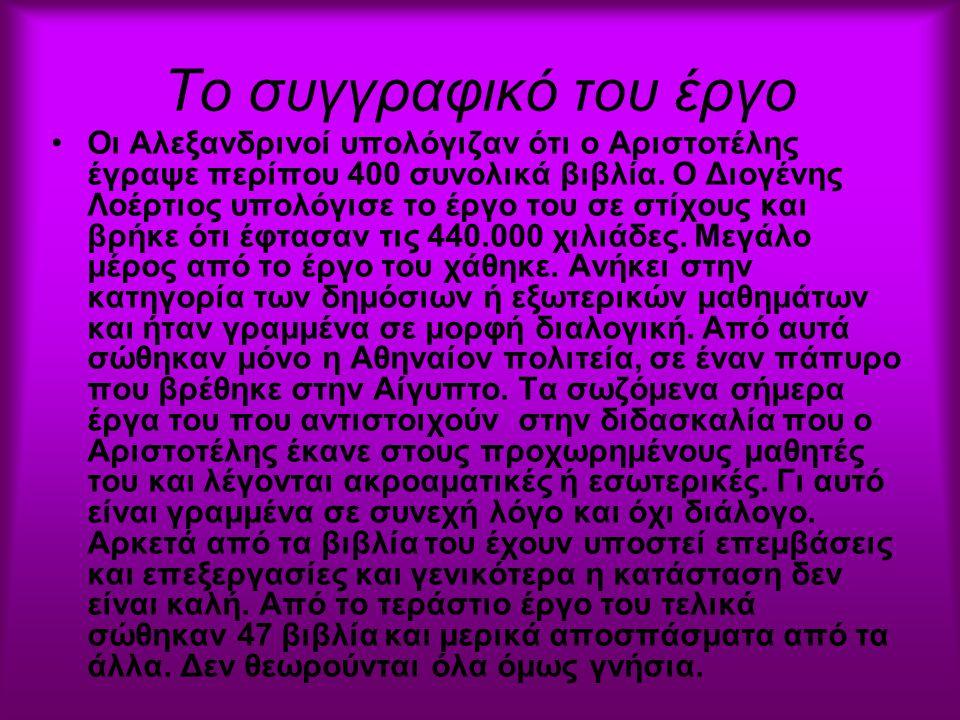 Το συγγραφικό του έργο Οι Αλεξανδρινοί υπολόγιζαν ότι ο Αριστοτέλης έγραψε περίπου 400 συνολικά βιβλία. Ο Διογένης Λοέρτιος υπολόγισε το έργο του σε σ
