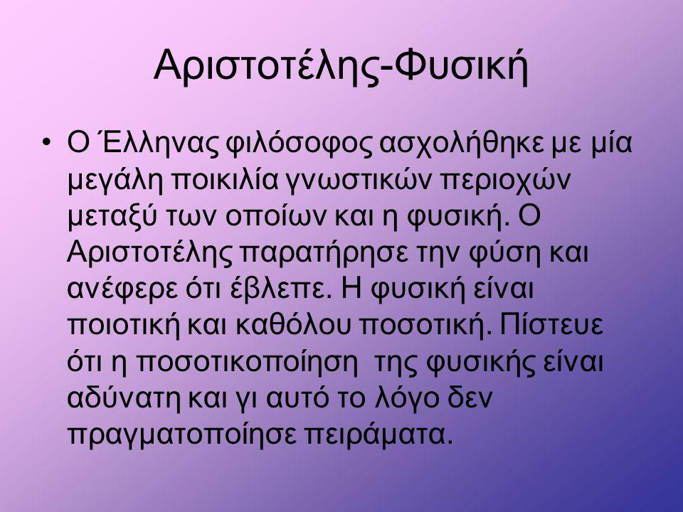 Αριστοτέλης-Φυσική Ο Έλληνας φιλόσοφος ασχολήθηκε με μία μεγάλη ποικιλία γνωστικών περιοχών μεταξύ των οποίων και η φυσική. Ο Αριστοτέλης παρατήρησε τ