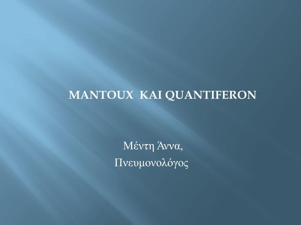 MANTOUX KAI QUANTIFERON Μέντη Άννα, Πνευμονολόγος