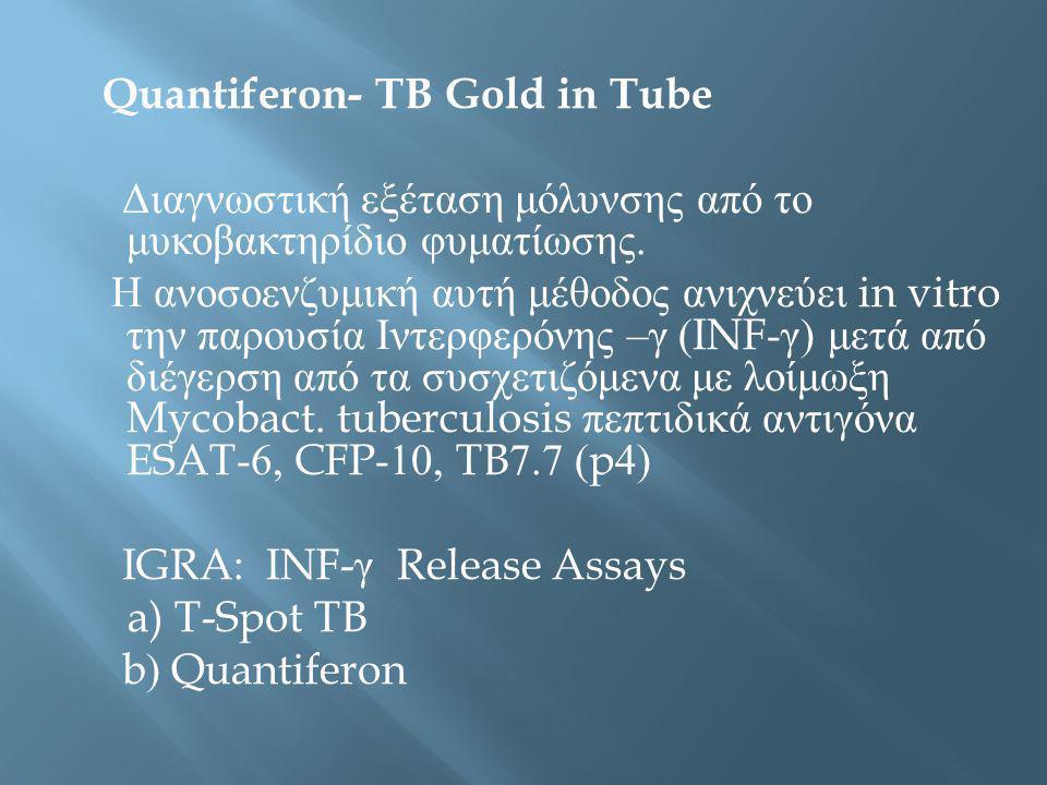 Quantiferon- TB Gold in Tube Διαγνωστική εξέταση μόλυνσης από το μυκοβακτηρίδιο φυματίωσης. Η ανοσοενζυμική αυτή μέθοδος ανιχνεύει in vitro την παρουσ
