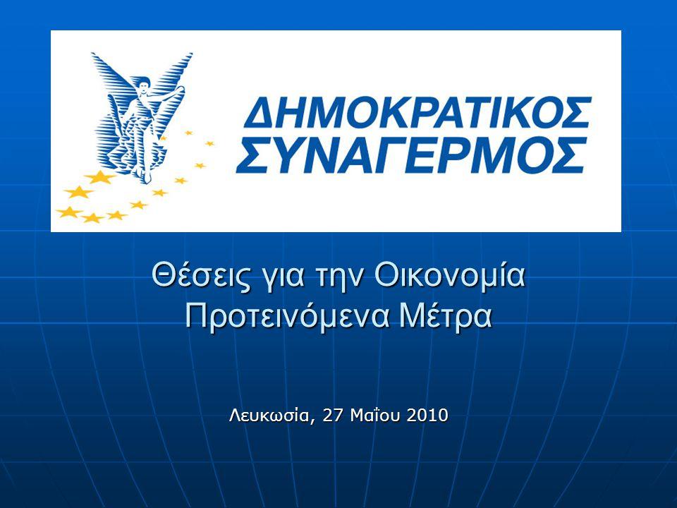 Θέσεις για την Οικονομία Προτεινόμενα Μέτρα Λευκωσία, 27 Μαΐου 2010