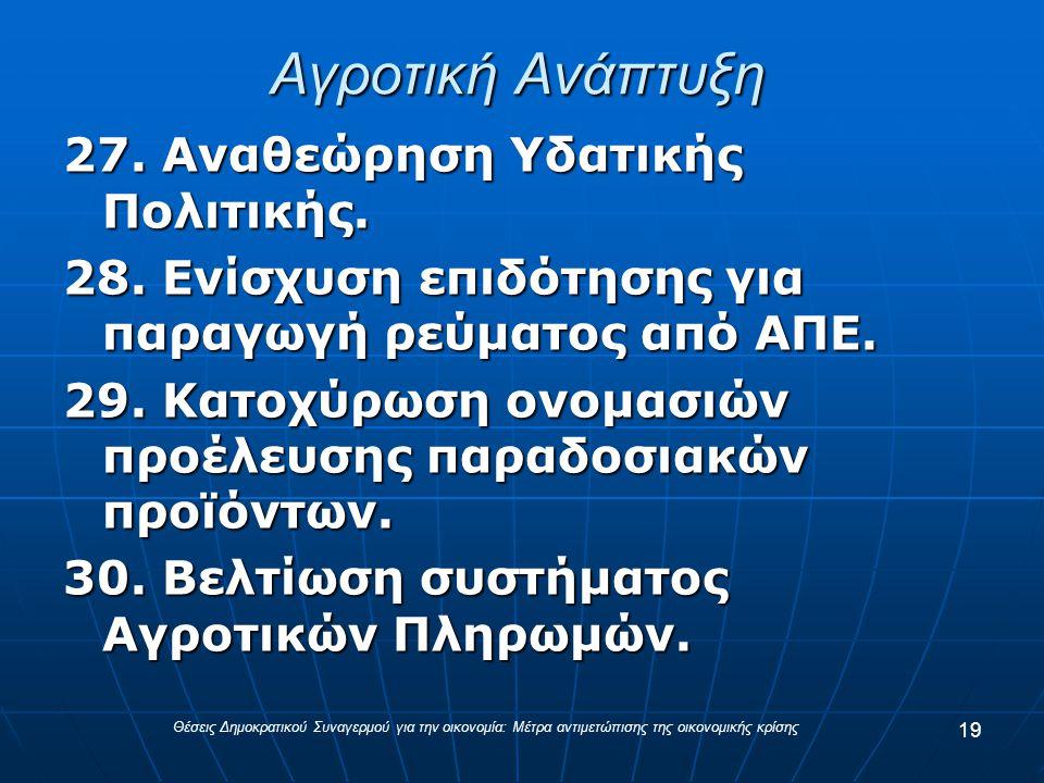 Αγροτική Ανάπτυξη 27. Αναθεώρηση Υδατικής Πολιτικής.