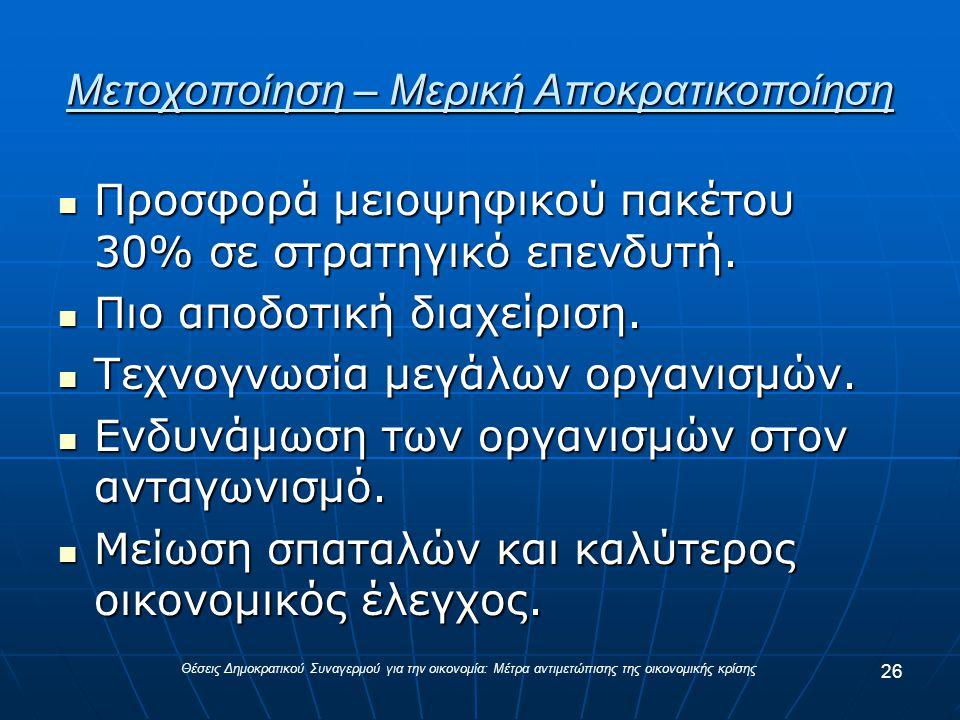 Μετοχοποίηση – Μερική Αποκρατικοποίηση Προσφορά μειοψηφικού πακέτου 30% σε στρατηγικό επενδυτή.