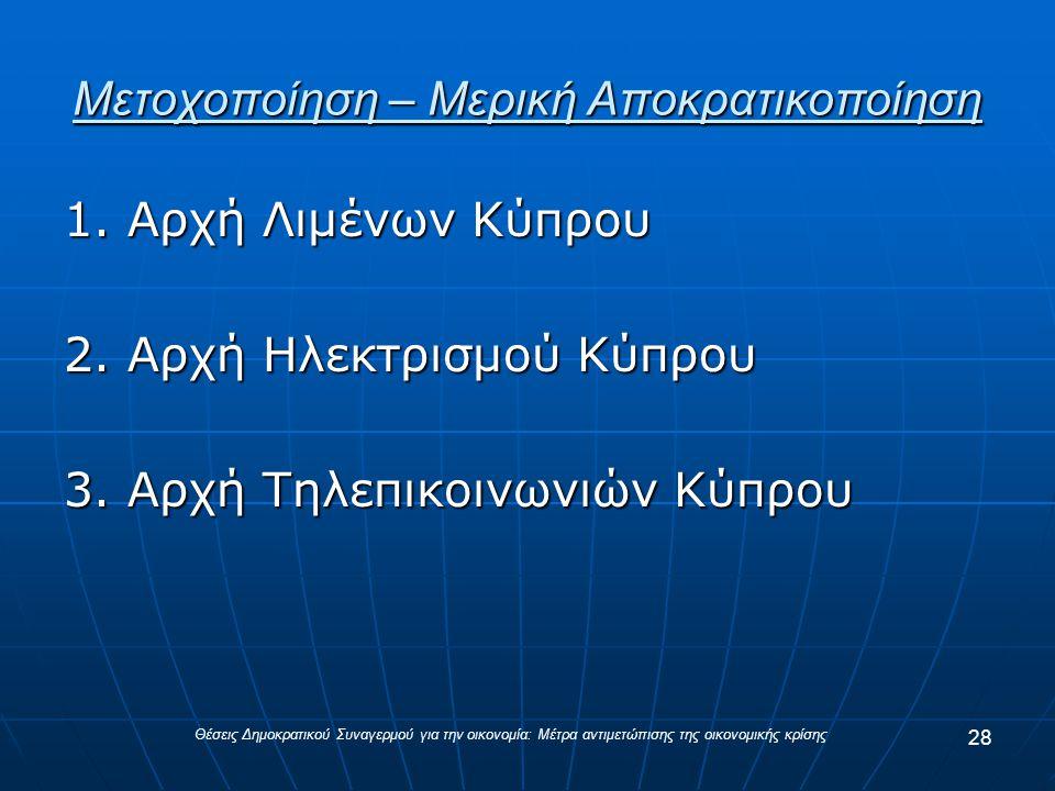 Μετοχοποίηση – Μερική Αποκρατικοποίηση 1. Αρχή Λιμένων Κύπρου 2.
