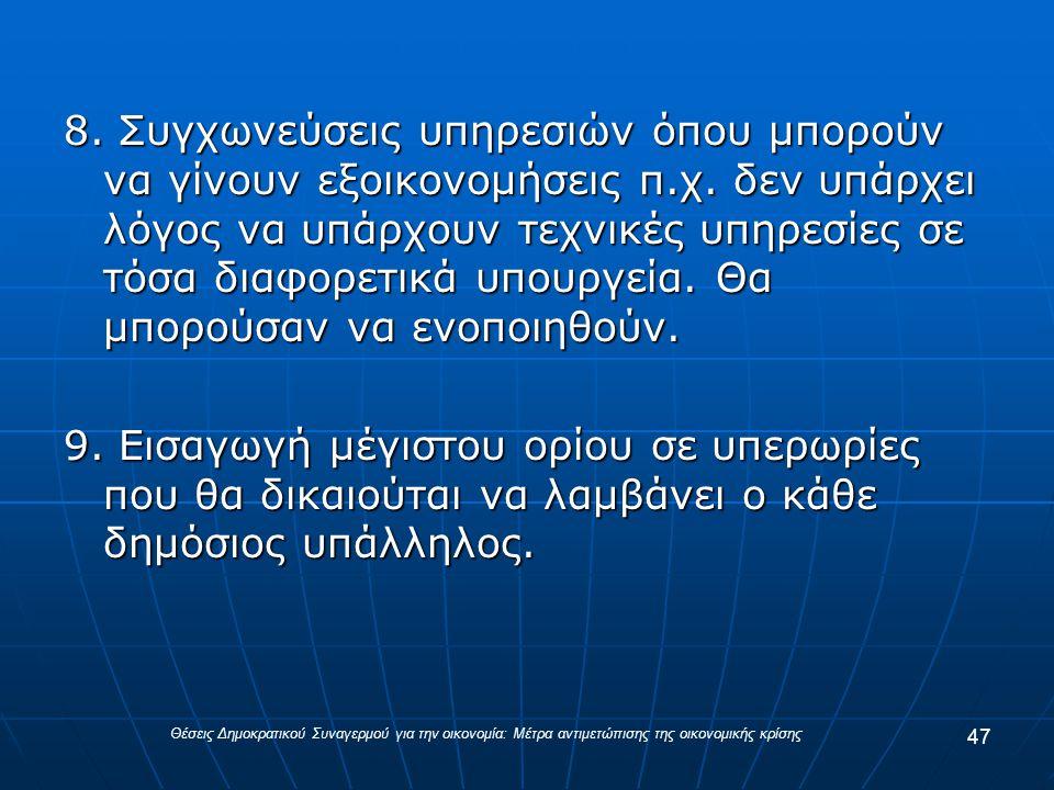 8. Συγχωνεύσεις υπηρεσιών όπου μπορούν να γίνουν εξοικονομήσεις π.χ.