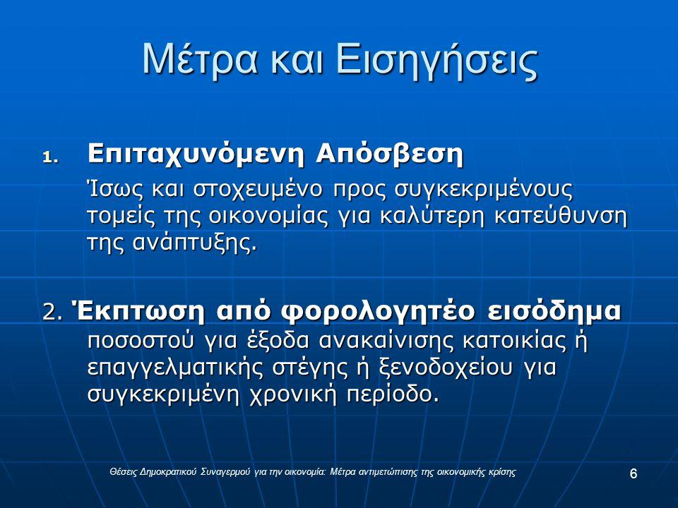 8.Συγχωνεύσεις υπηρεσιών όπου μπορούν να γίνουν εξοικονομήσεις π.χ.