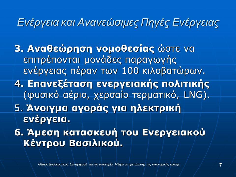 Μετοχοποίηση – Μερική Αποκρατικοποίηση 1.Αρχή Λιμένων Κύπρου 2.