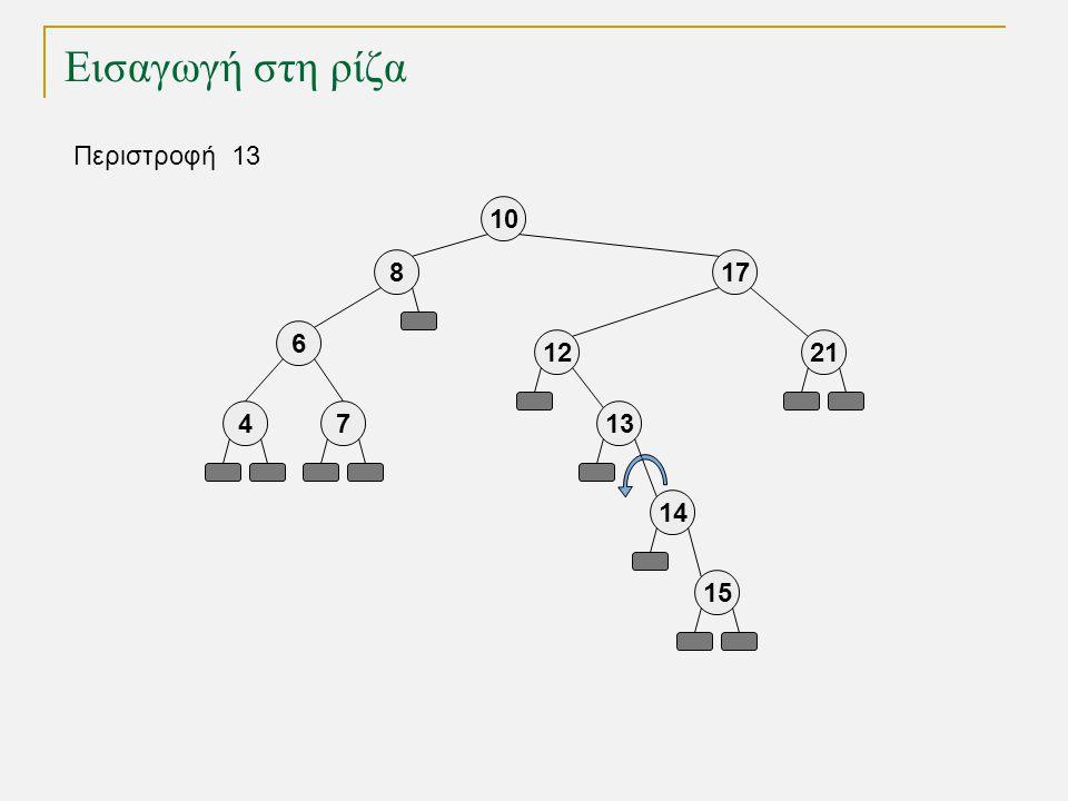 Τυχαιοποιημένα δένδρα TexPoint fonts used in EMF.