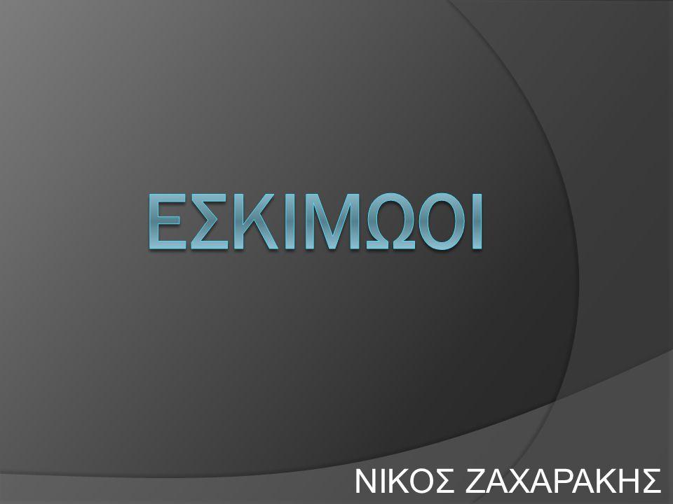 ΝΙΚΟΣ ΖΑΧΑΡΑΚΗΣ