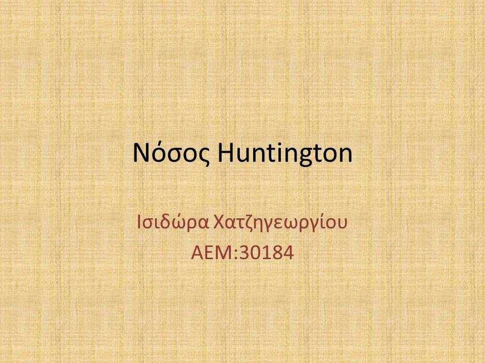 Νόσος Huntington Ισιδώρα Χατζηγεωργίου ΑΕΜ:30184